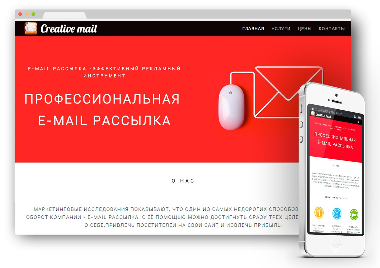 "Сайт e-mail рассылок ""Creative mail"""