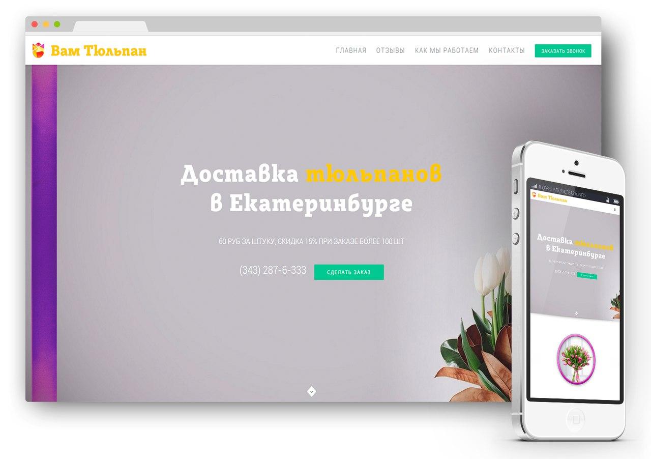 "landing page для фирмы ""ВАМ ТЮЛЬПАН"""