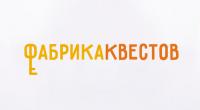 ОРГАНИЗАЦИЯ КВЕСТОВ