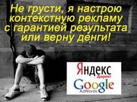 Профессиональная настройка контекстной рекламы в яндекс директ и google...