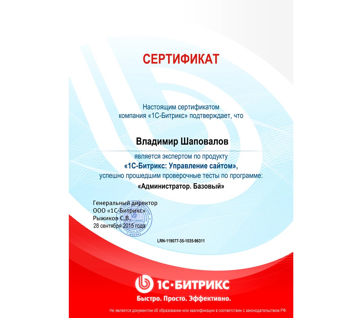 Сертификат Битрикс. Администратор. Базовый.