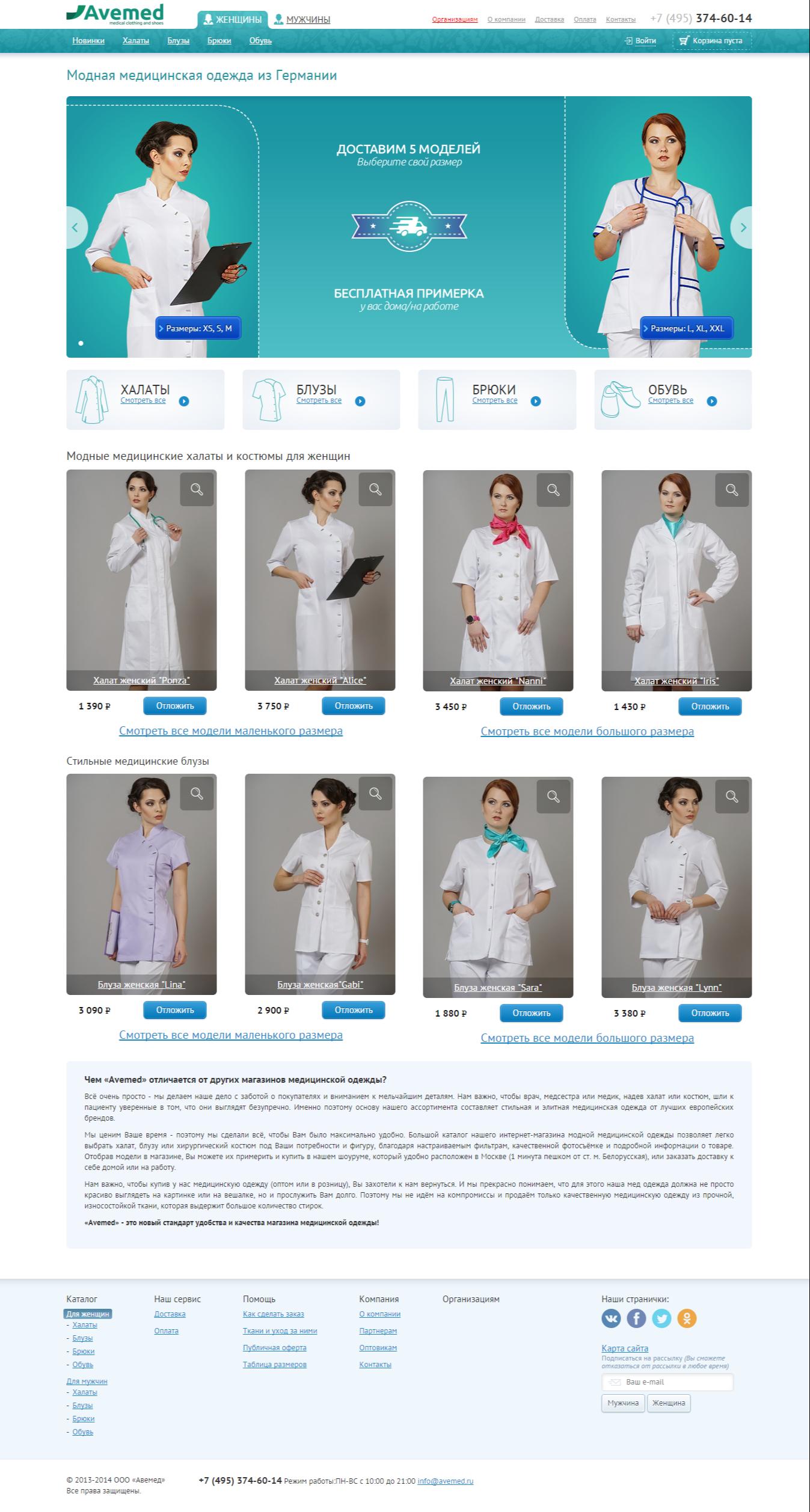 Bitrix. Интернет-магазин медицинской одежды.