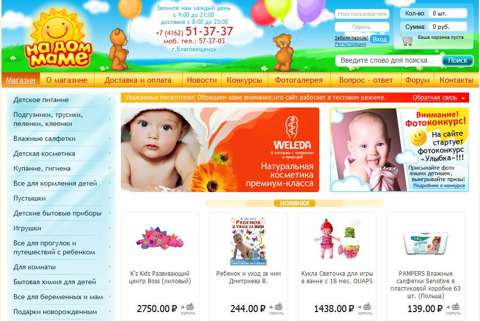 Интернет-магазин товаров для детей. Bitrix.