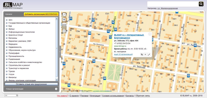 Информационный сайт. Карта города Благовещенска. PHP, MySQL, Flash.