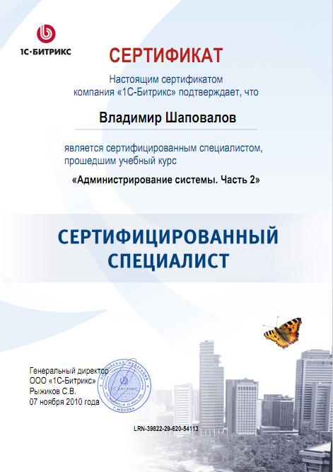 Сертификат Битрикс. Администрирование системы. Часть 2.