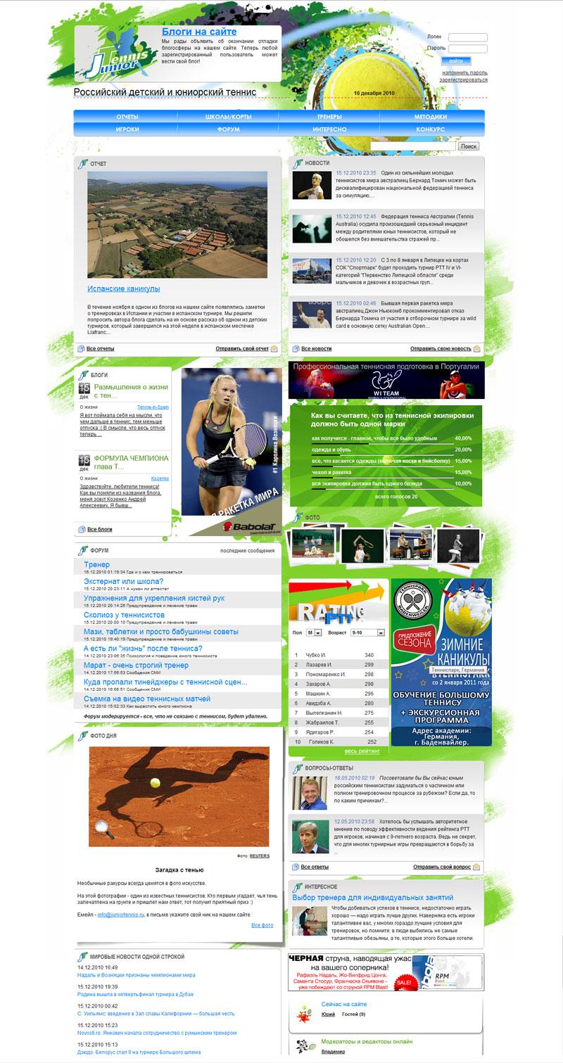 Информационный сайт о теннисе. Bitrix.
