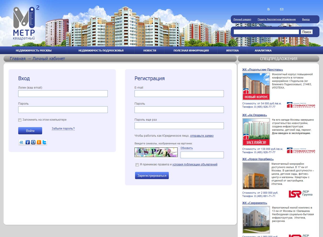 Информационный портал недвижимости. Авторизация/Регистрация. Bitrix.