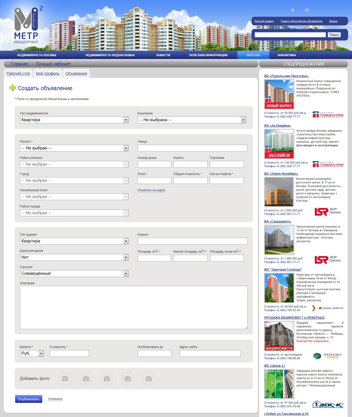 Информационный портал недвижимости. Форма подачи объявления. Bitrix.