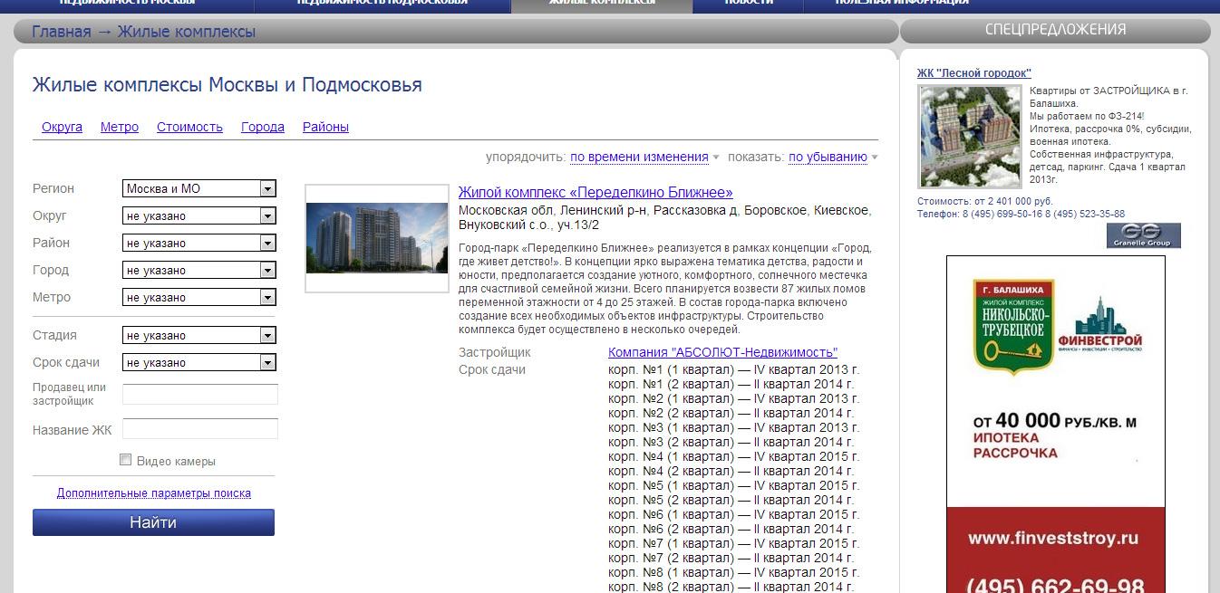 """Информационный портал недвижимости. Раздел """"Жилые комплексы"""". Bitrix."""