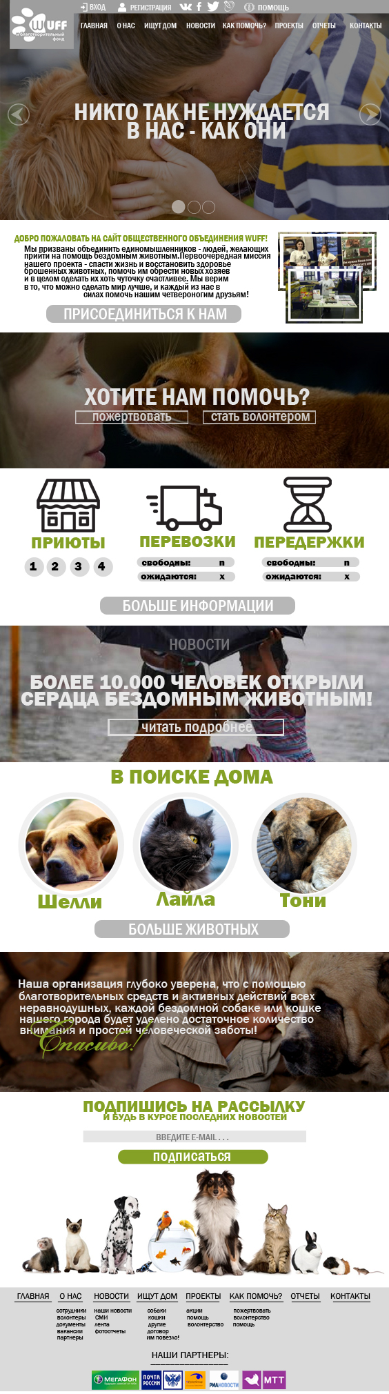 Требуется разработать дизайн сайта помощи бездомным животным фото f_643587dfcc485dea.jpg