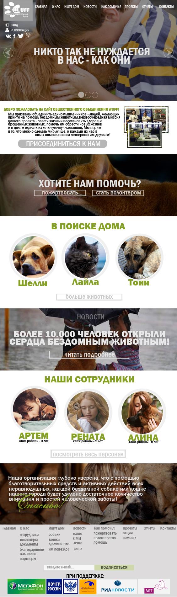Требуется разработать дизайн сайта помощи бездомным животным фото f_7715875f9512058f.jpg