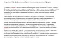 Новость/пресс-релиз