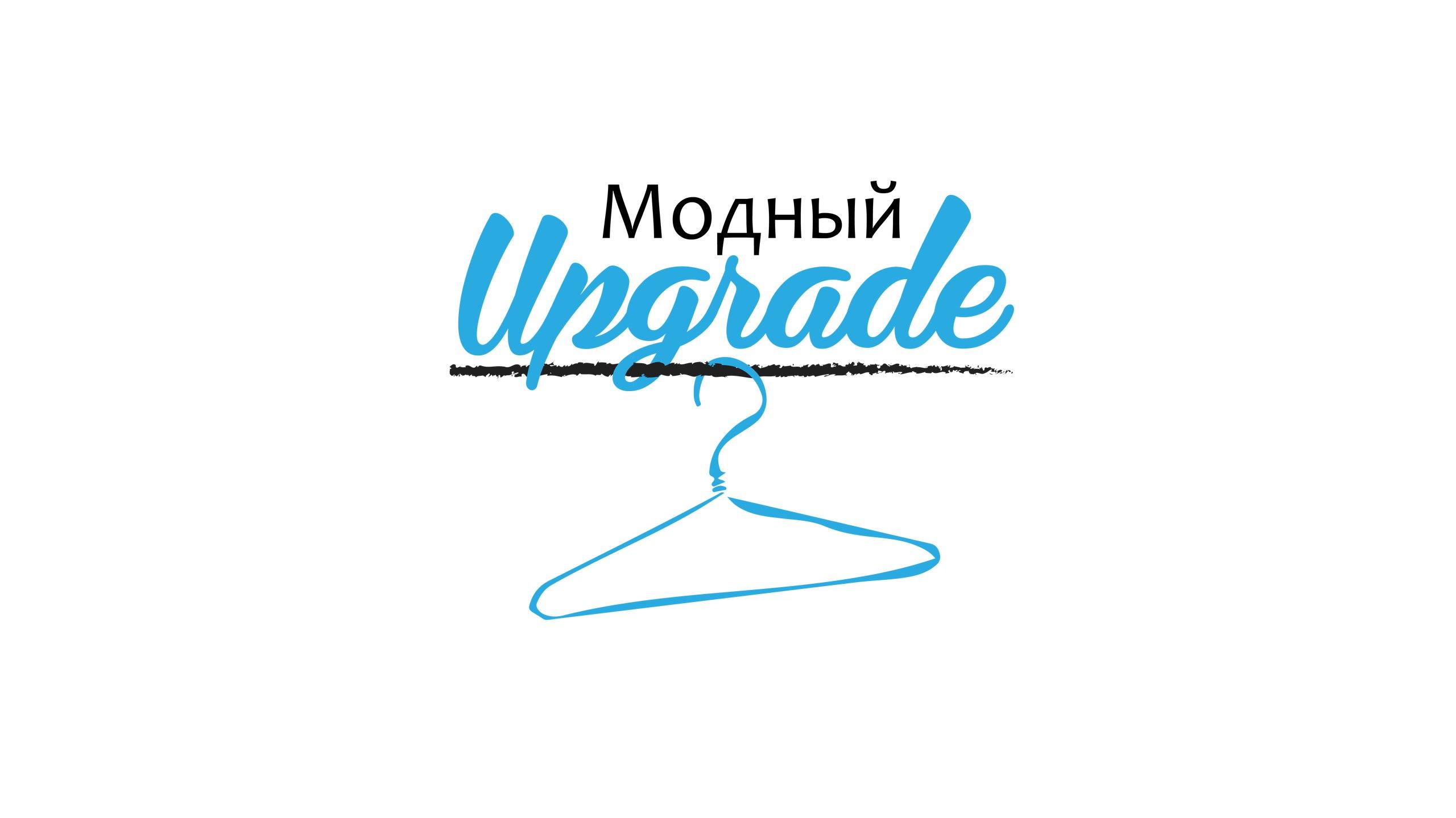 """Логотип интернет магазина """"Модный UPGRADE"""" фото f_47559424aa58fb6e.jpg"""