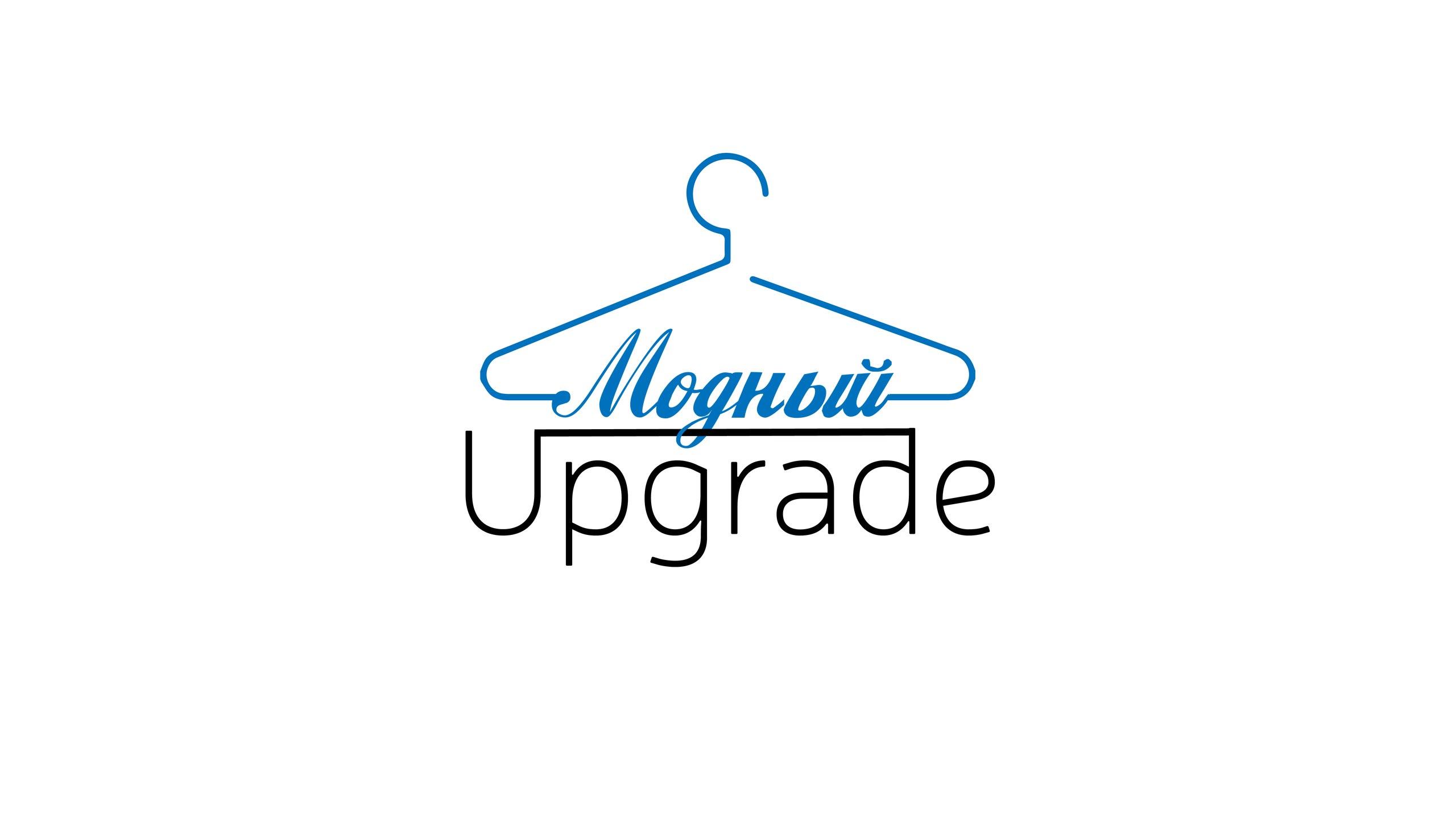 "Логотип интернет магазина ""Модный UPGRADE"" фото f_67859424a86803dd.jpg"