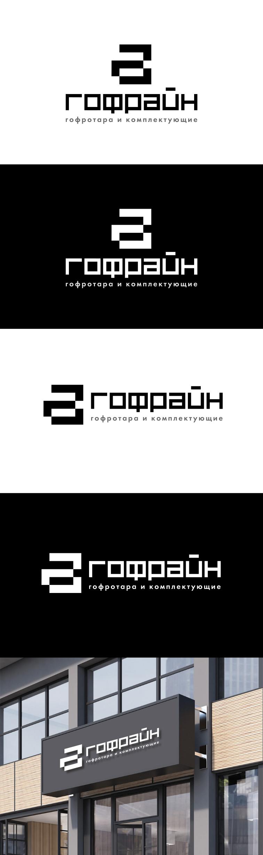 Логотип для компании по реализации упаковки из гофрокартона фото f_0745ce7ddd4ab1fe.png
