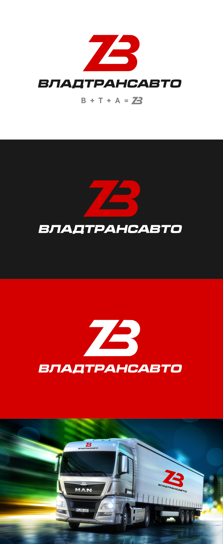Логотип и фирменный стиль для транспортной компании Владтрансавто фото f_3945cf2468188535.png