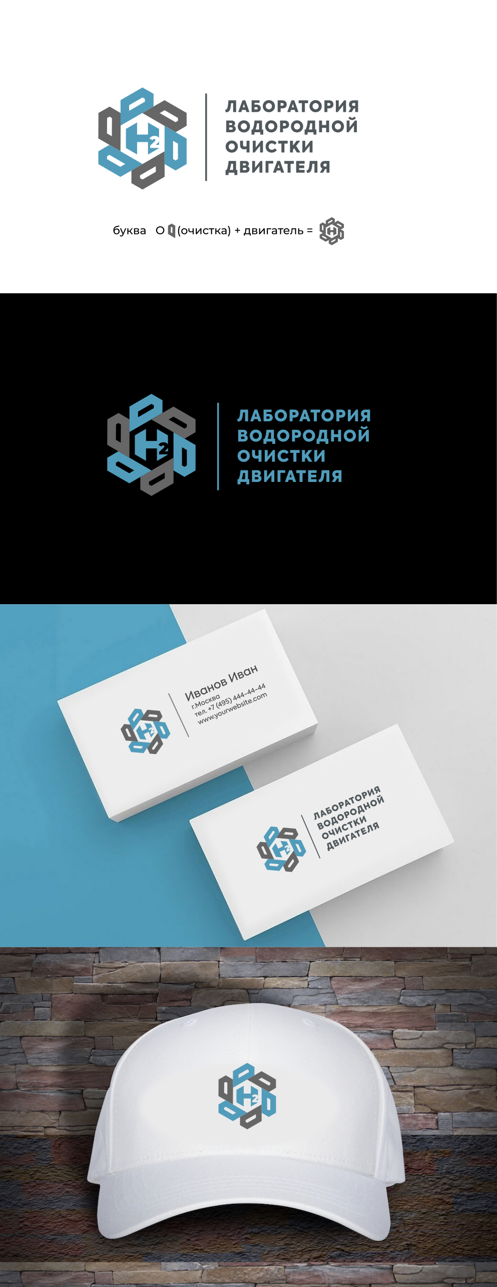 """Разработка фирменного стиля для """"Лаборатории водородной очис фото f_4165dda681d057ef.png"""