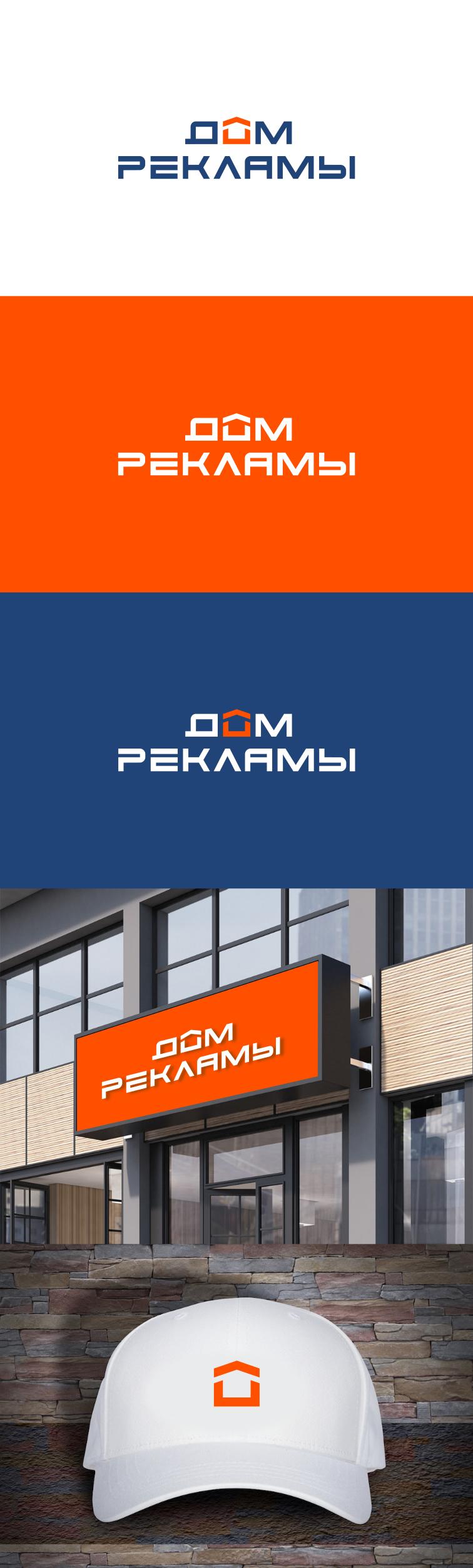 Дизайн логотипа рекламно-производственной компании фото f_5005edcedf6314b3.png