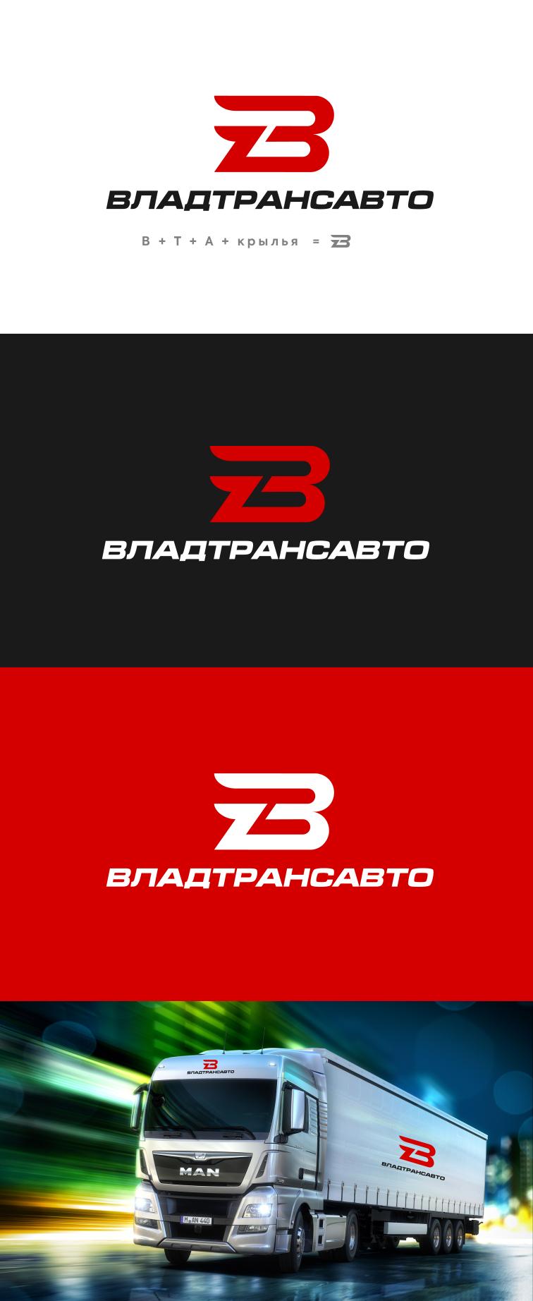 Логотип и фирменный стиль для транспортной компании Владтрансавто фото f_5025cf2962b3718e.png