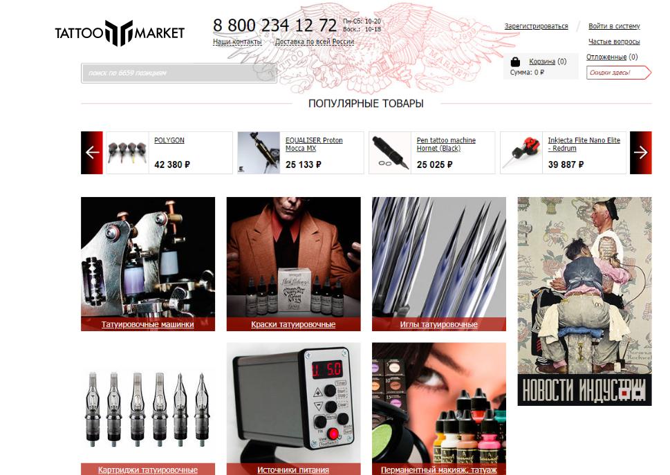 Редизайн логотипа магазина тату оборудования TattooMarket.ru фото f_5055c3b38788d768.png