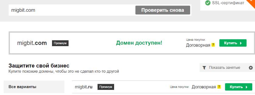 Придумать название и домен для интернет магазина фото f_5445c2e3cb2d270c.png