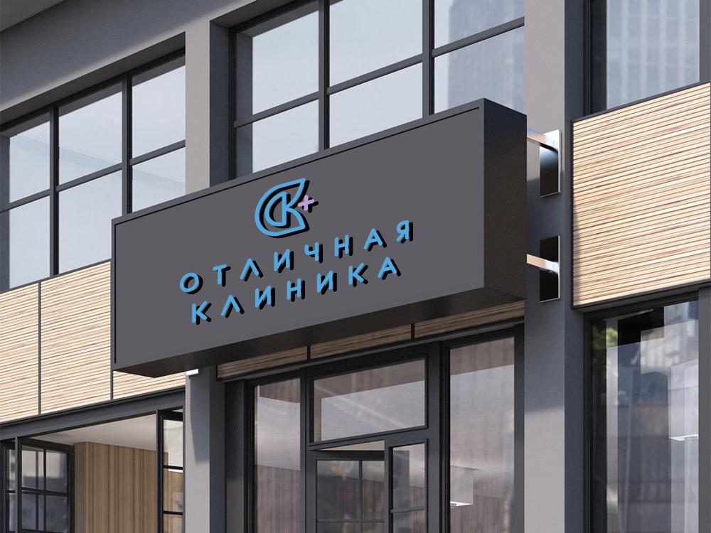 Логотип и фирменный стиль частной клиники фото f_7045c8fb01486444.png