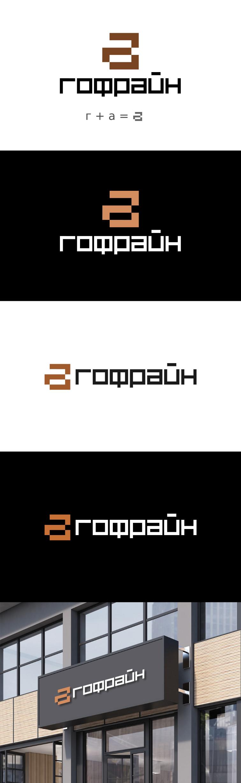 Логотип для компании по реализации упаковки из гофрокартона фото f_7345ce7c04a3f458.png