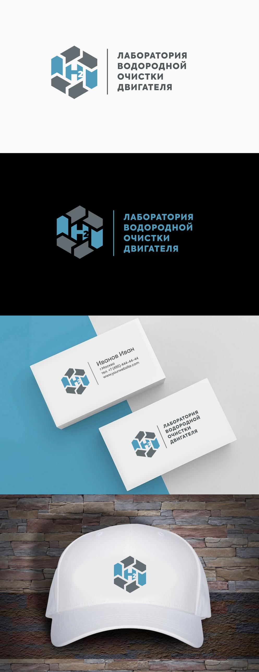 """Разработка фирменного стиля для """"Лаборатории водородной очис фото f_8325dd95c6d1668c.png"""