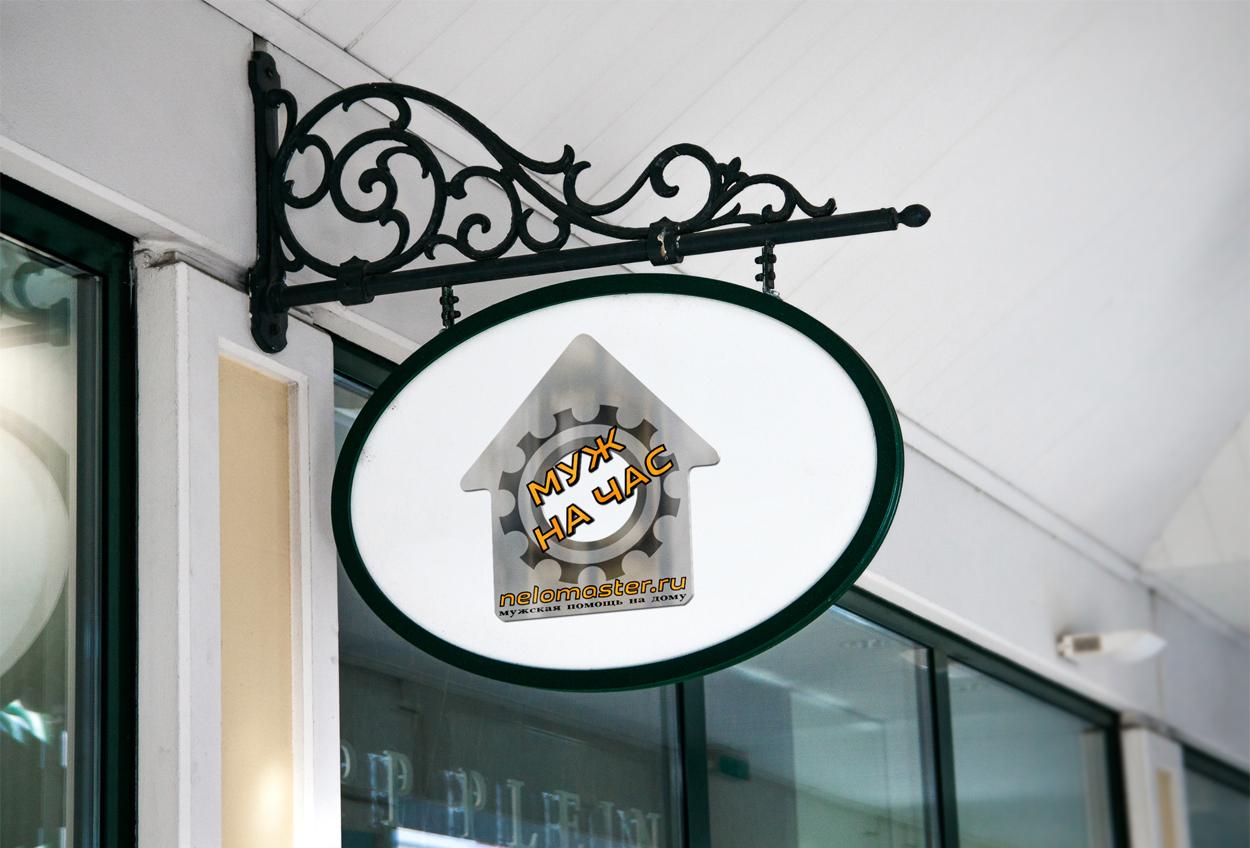 """Логотип сервиса """"Муж на час""""=""""Мужская помощь по дому"""" фото f_0615dbbdb9e86ee2.jpg"""