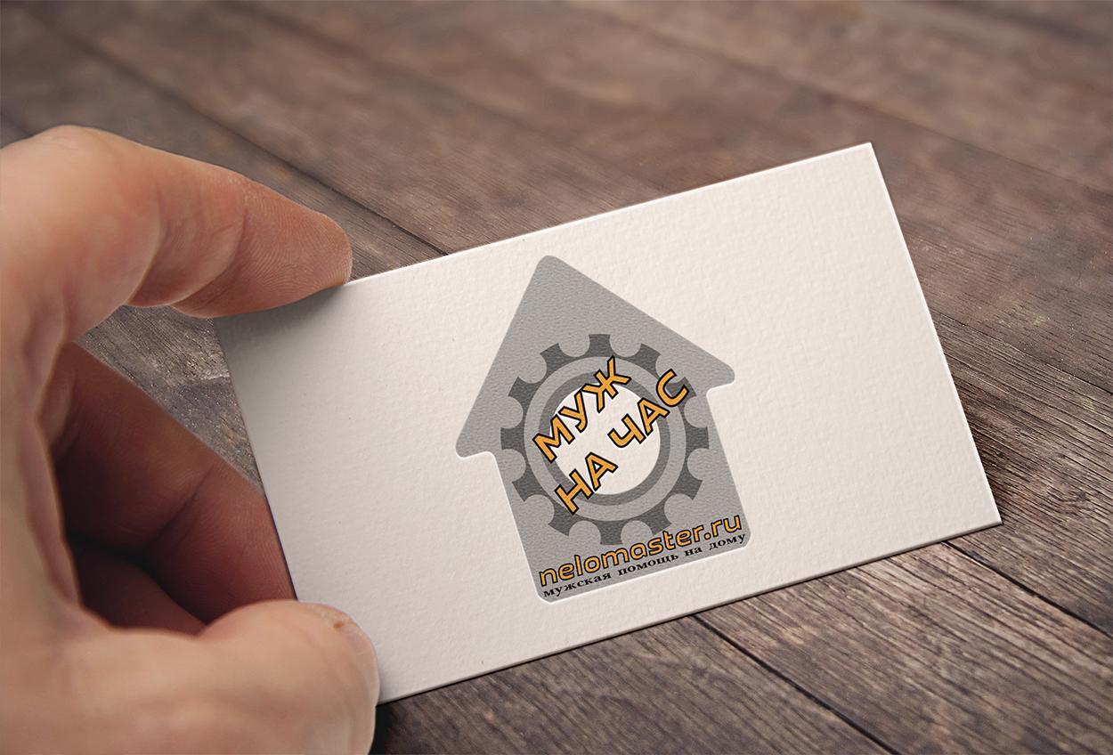 "Логотип сервиса ""Муж на час""=""Мужская помощь по дому"" фото f_4005dbbdbd13ddee.jpg"