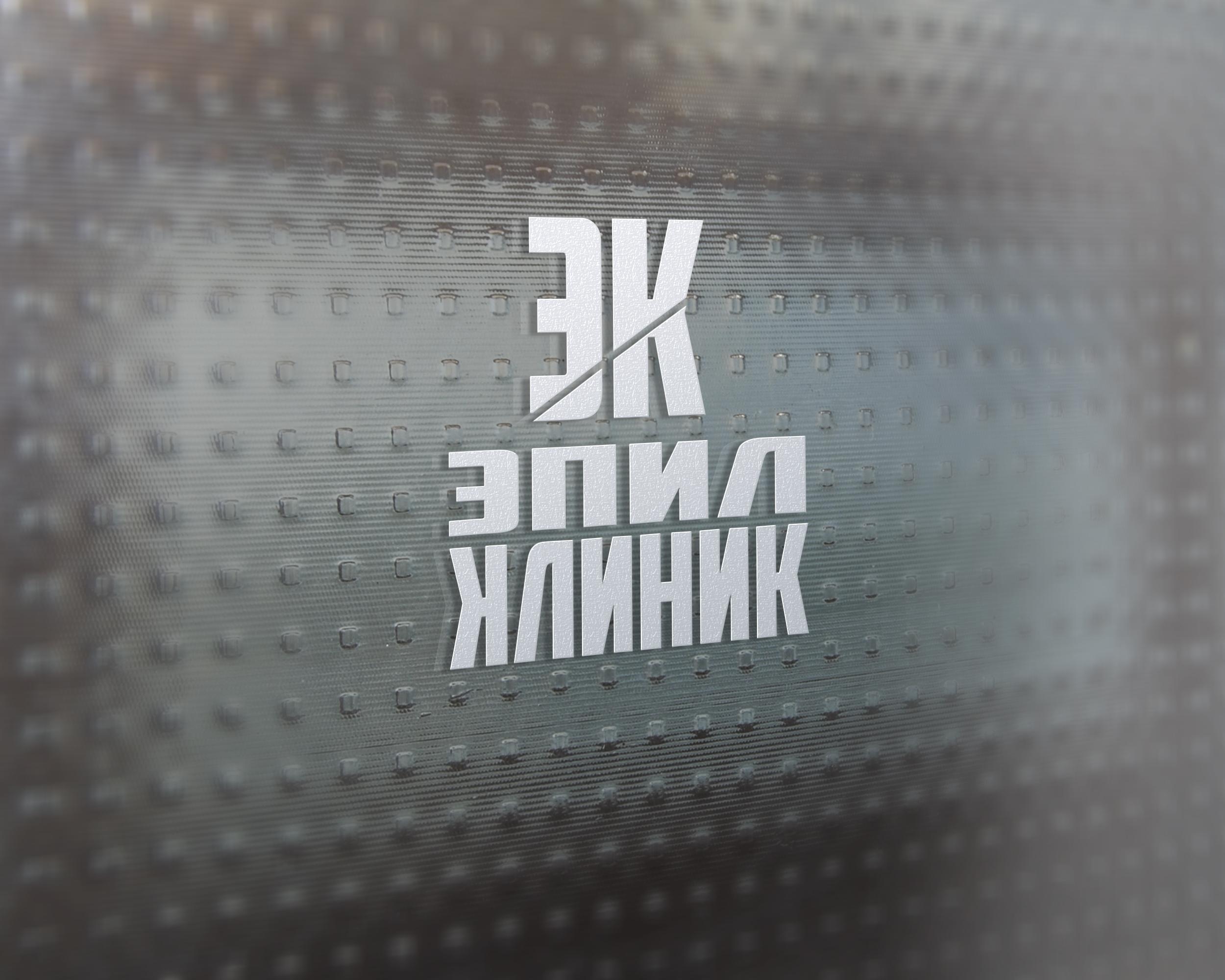 Логотип , фирменный стиль  фото f_8665e1c188fdd9db.jpg