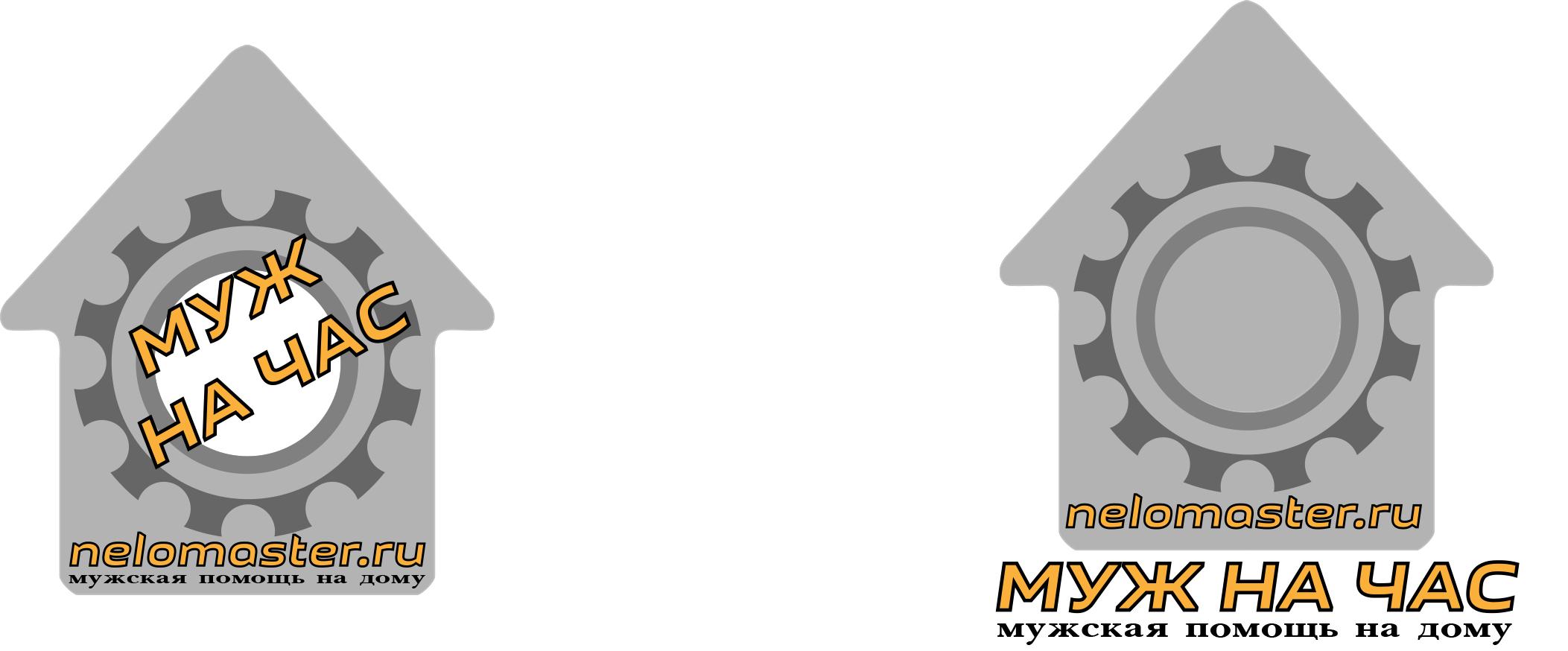 "Логотип сервиса ""Муж на час""=""Мужская помощь по дому"" фото f_9085dbbdb4830403.jpg"