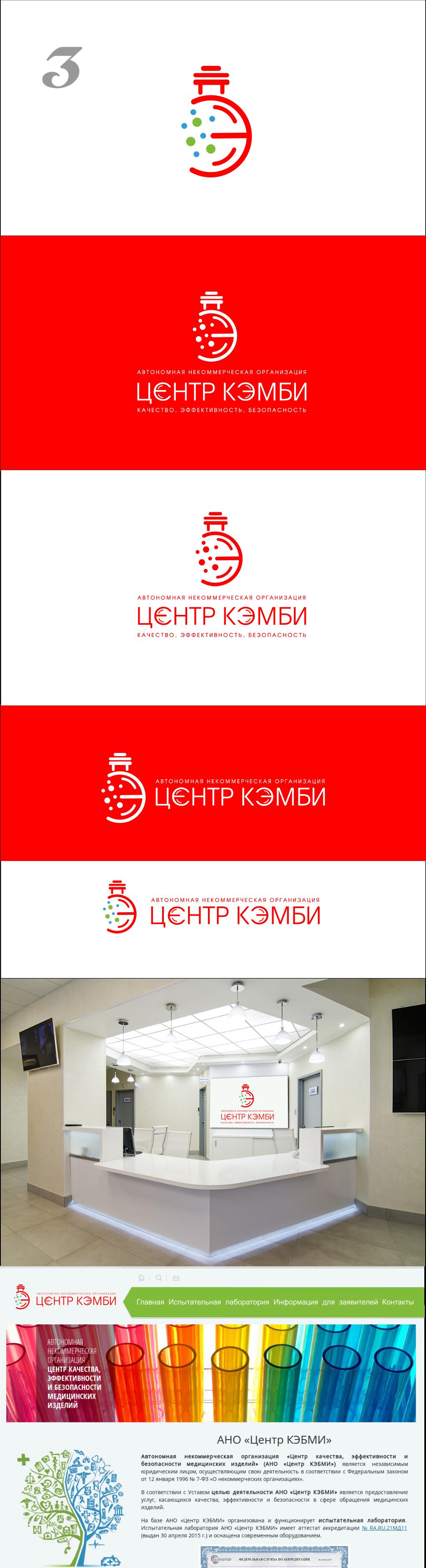 Редизайн логотипа АНО Центр КЭБМИ - BREVIS фото f_0615b1fa8a73bc03.png