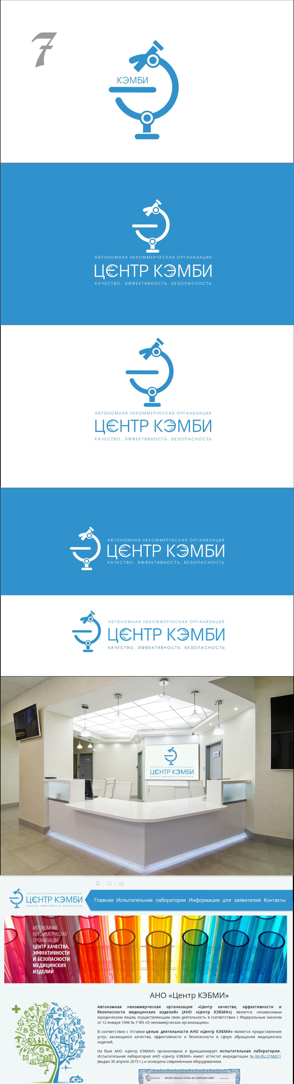 Редизайн логотипа АНО Центр КЭБМИ - BREVIS фото f_1275b1fa920a307d.png