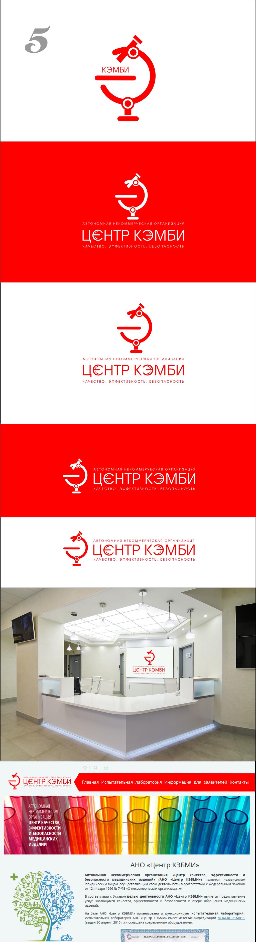 Редизайн логотипа АНО Центр КЭБМИ - BREVIS фото f_2015b1fa8e34a0de.png