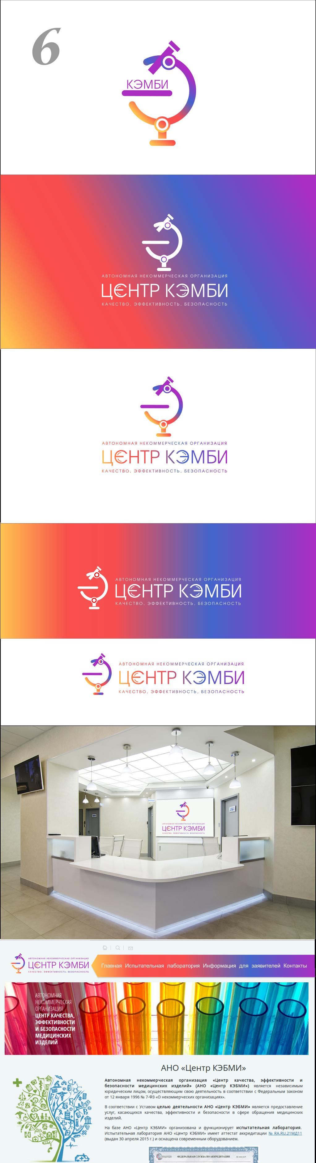 Редизайн логотипа АНО Центр КЭБМИ - BREVIS фото f_6725b1fa9035f96d.png