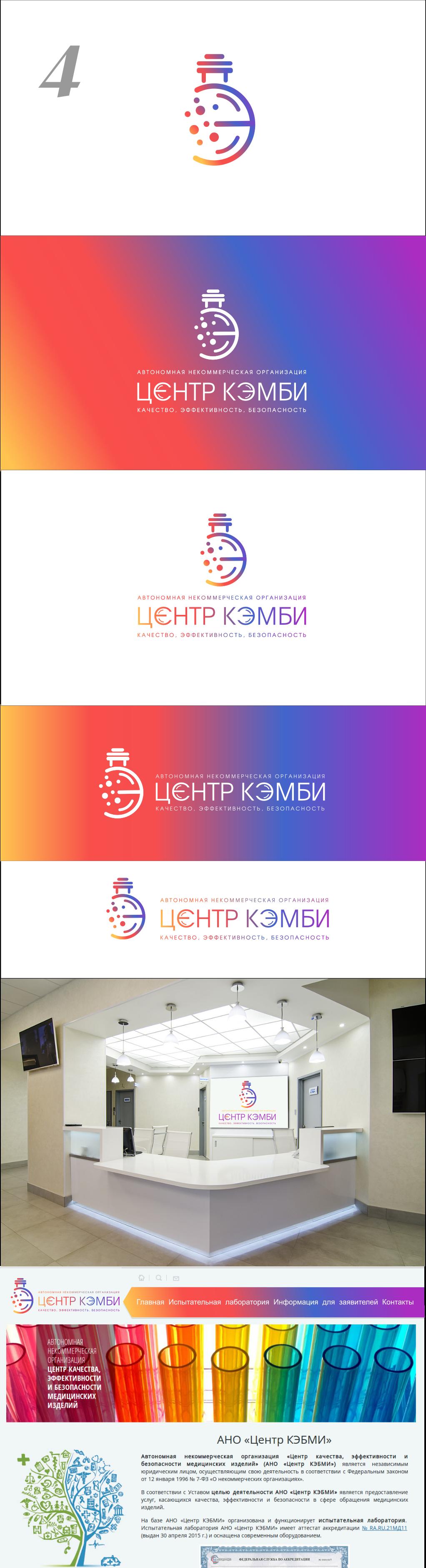 Редизайн логотипа АНО Центр КЭБМИ - BREVIS фото f_7795b1fa8c8bab3a.png