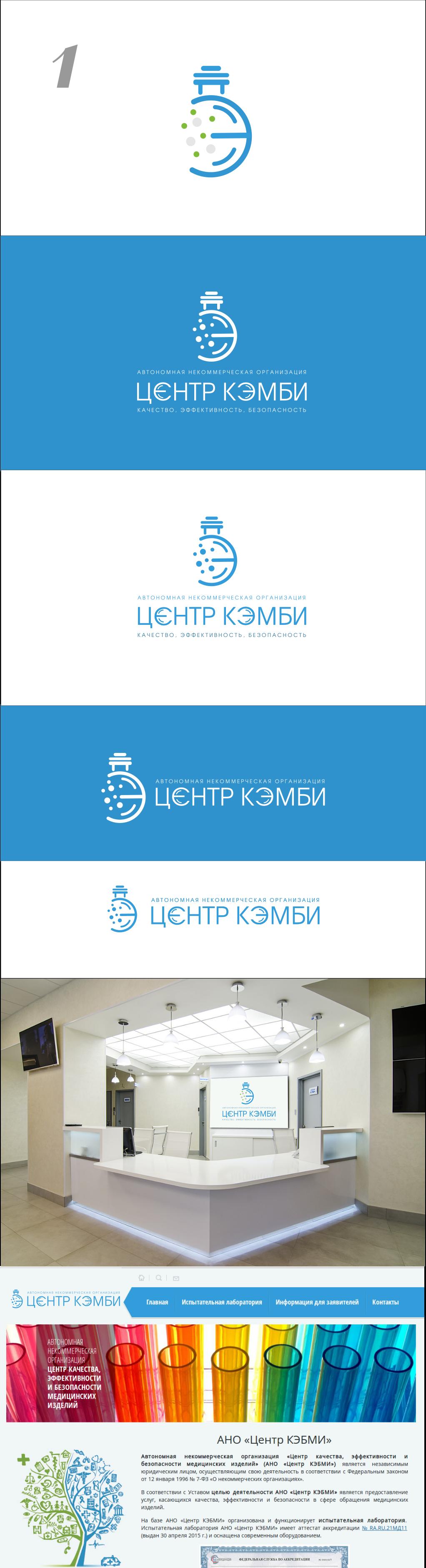 Редизайн логотипа АНО Центр КЭБМИ - BREVIS фото f_8625b1fa86f88bec.png
