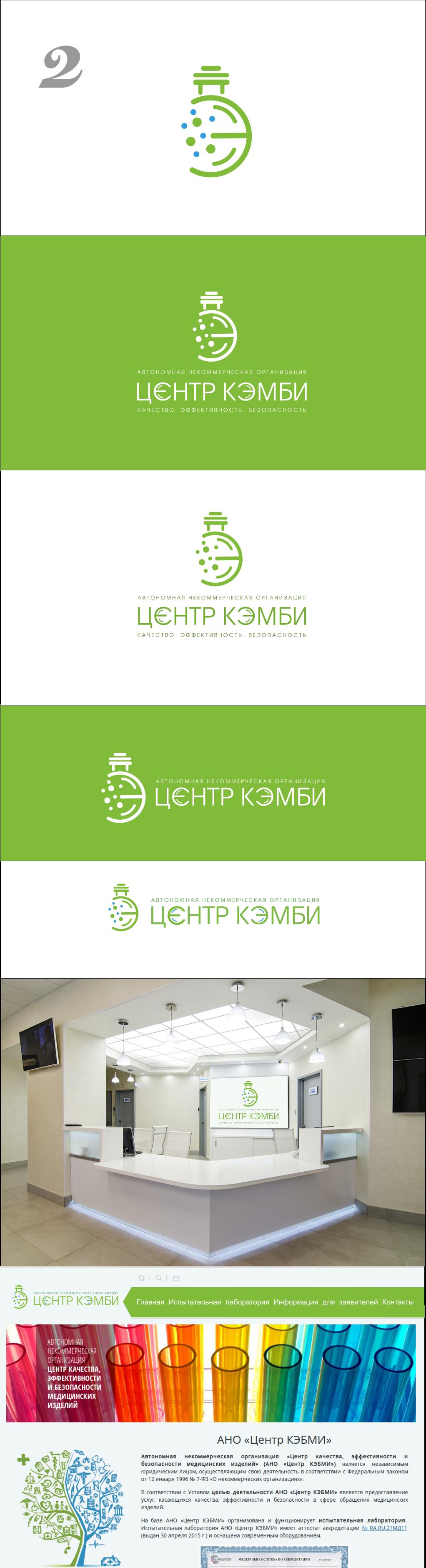 Редизайн логотипа АНО Центр КЭБМИ - BREVIS фото f_9865b1fa88aefd13.png