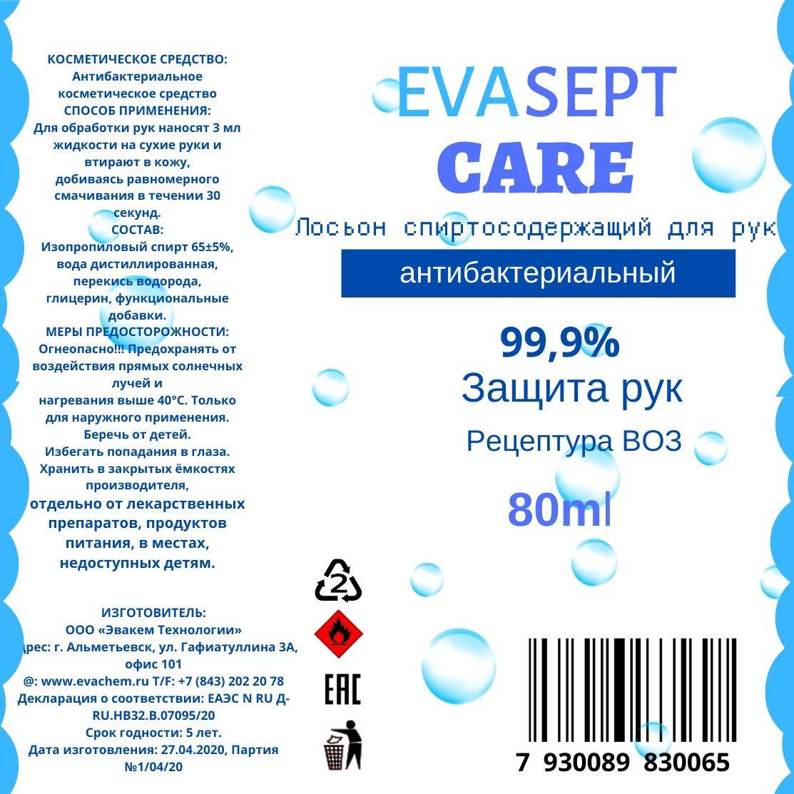 Доработать этикетку кожного антисептика фото f_8885eb17b035efb5.jpg