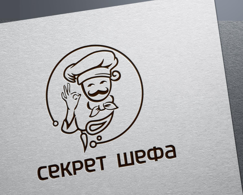 Логотип для марки специй и приправ Секрет Шефа фото f_2545f40e738653a7.jpg