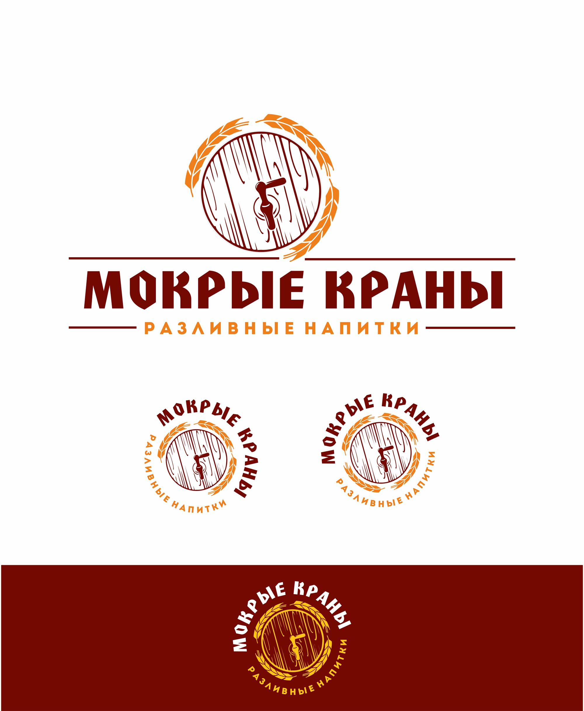 Вывеска/логотип для пивного магазина фото f_427601e1c1f24e27.jpg