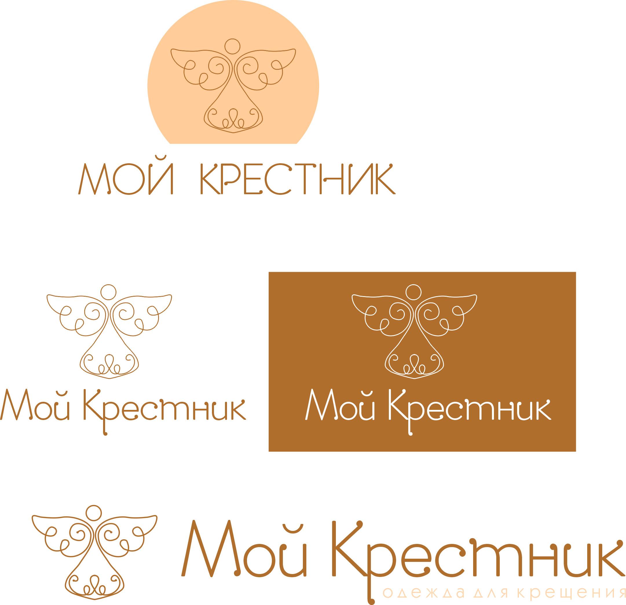 Логотип для крестильной одежды(детской). фото f_4685d5a86df25892.jpg