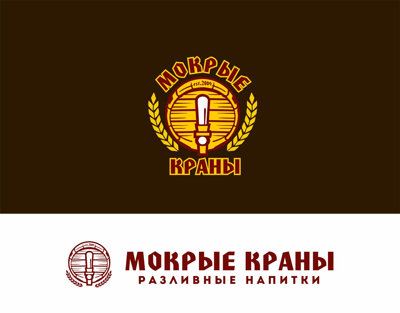 Вывеска/логотип для пивного магазина фото f_482601e2d2e0ca9b.jpg