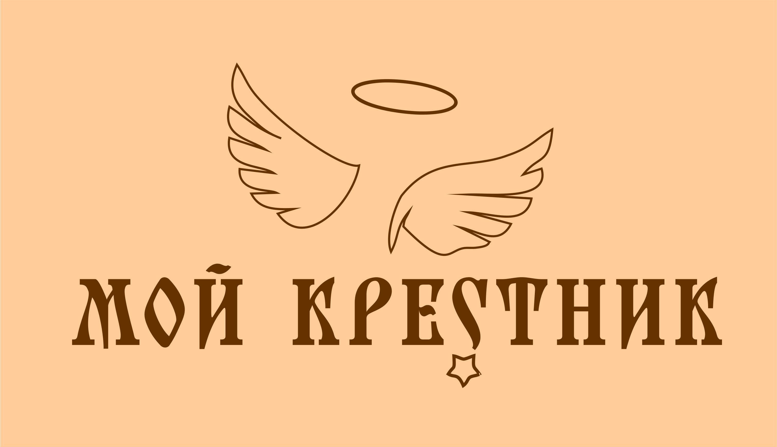 Логотип для крестильной одежды(детской). фото f_5215d571da147268.jpg
