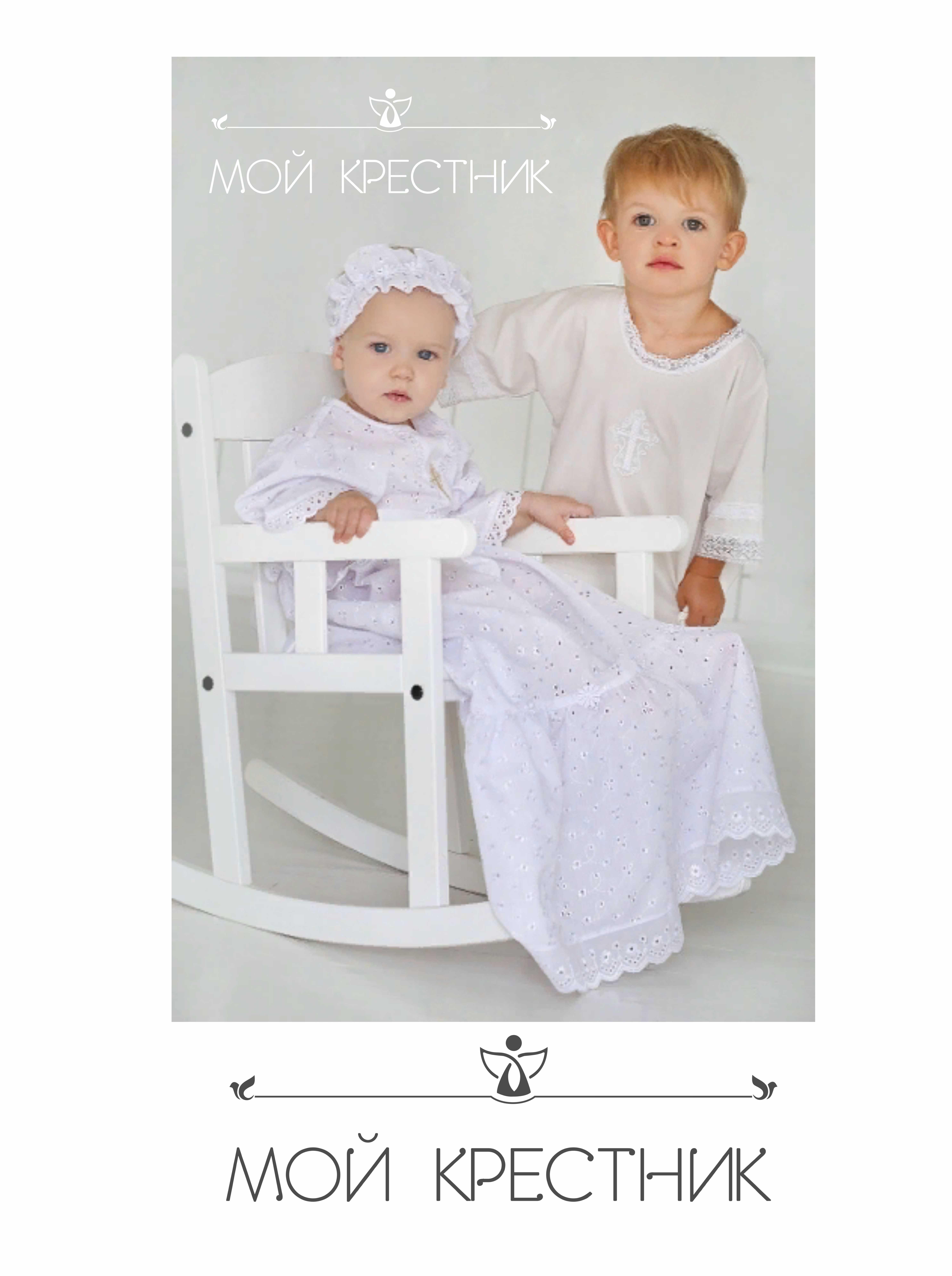 Логотип для крестильной одежды(детской). фото f_6545d570d68c54af.jpg