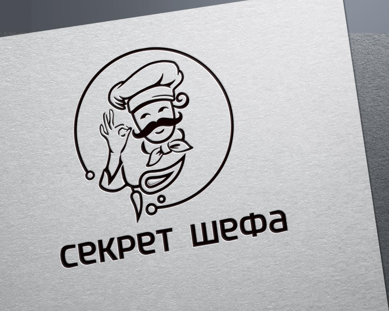 Логотип для марки специй и приправ Секрет Шефа фото f_6695f40e4984fe3b.jpg