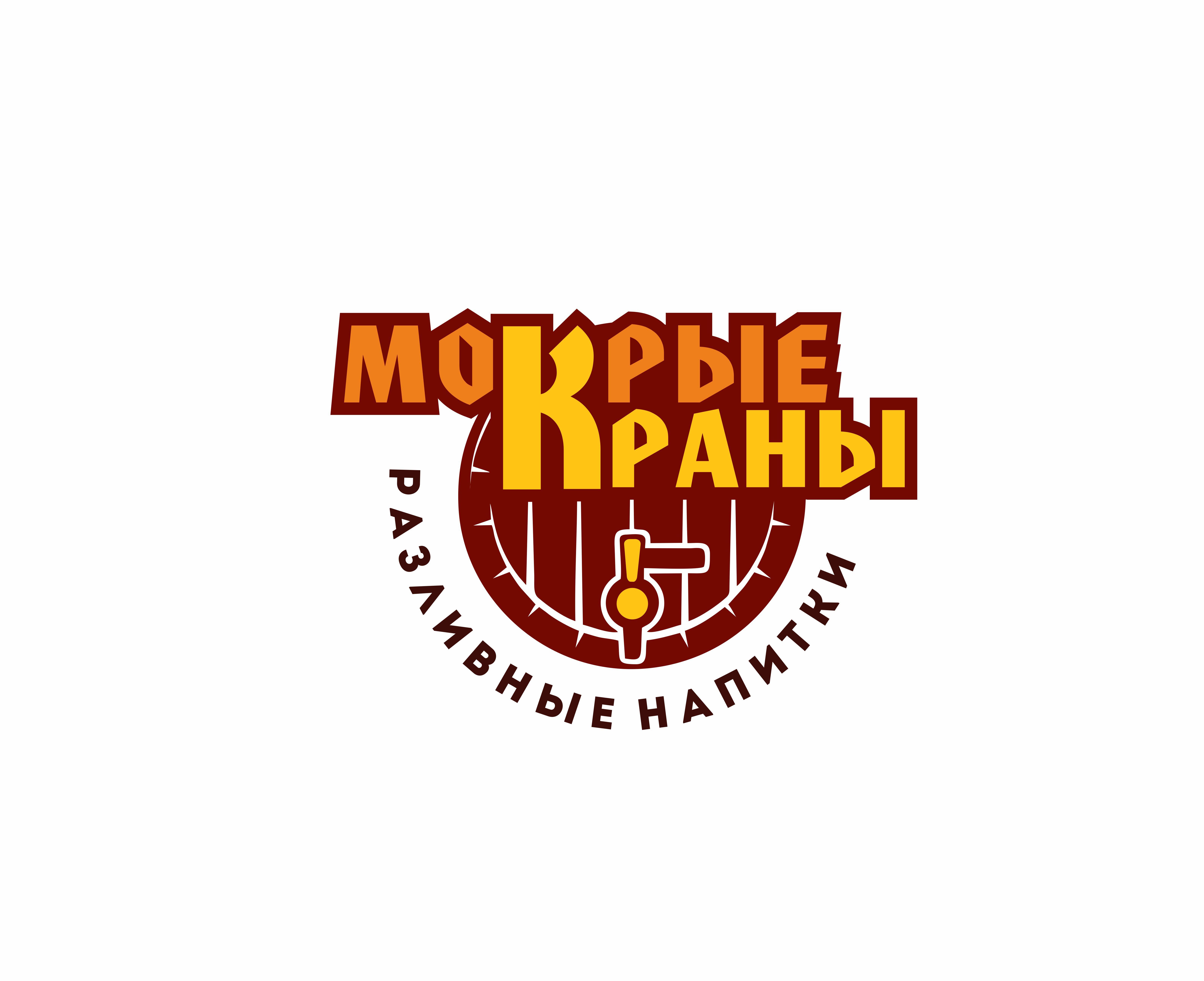 Вывеска/логотип для пивного магазина фото f_755601e1630a5b13.jpg