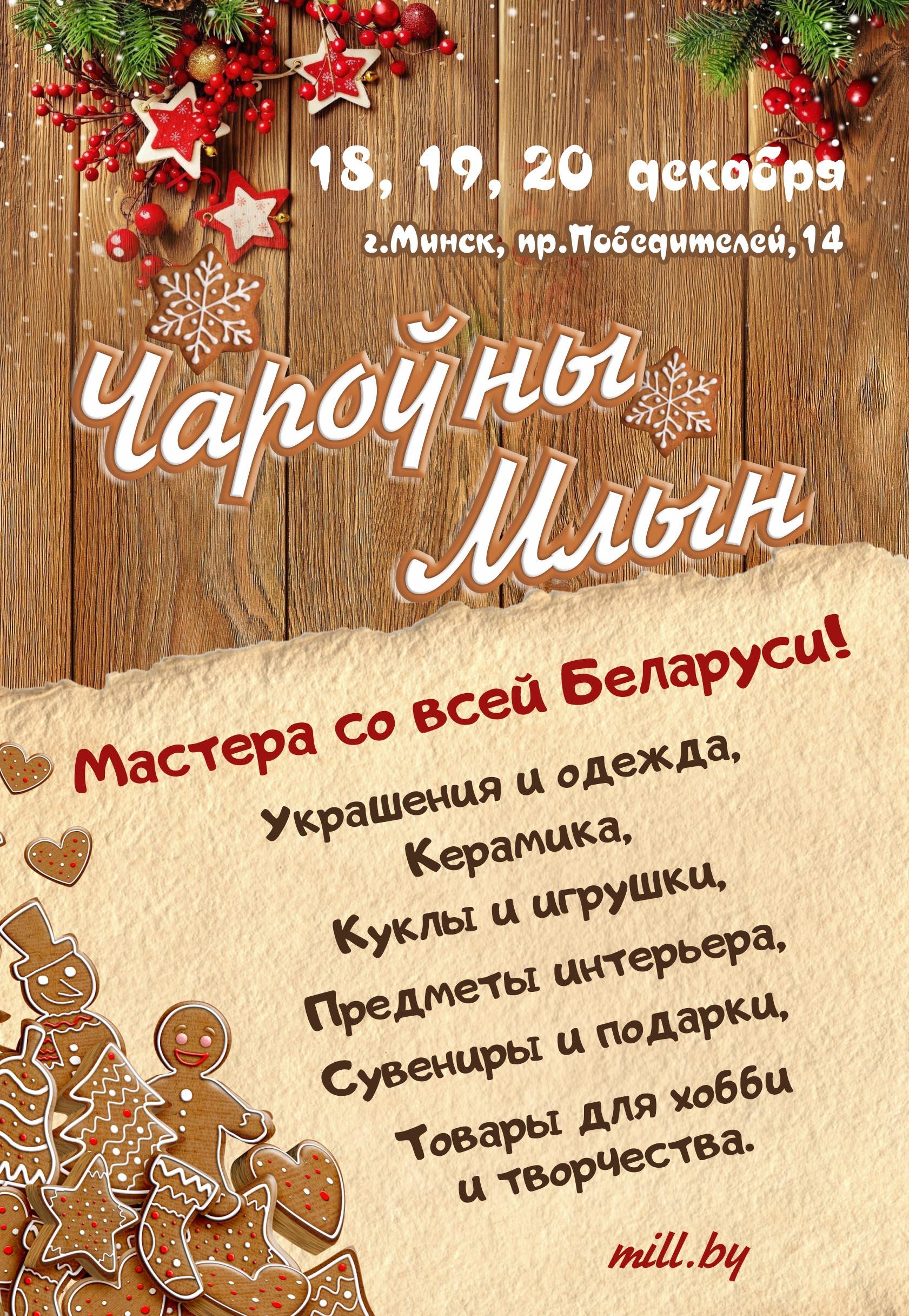 Дизайн новогодней афиши для выставки изделий ручной работы фото f_9555f8bcb8b91bc1.jpg