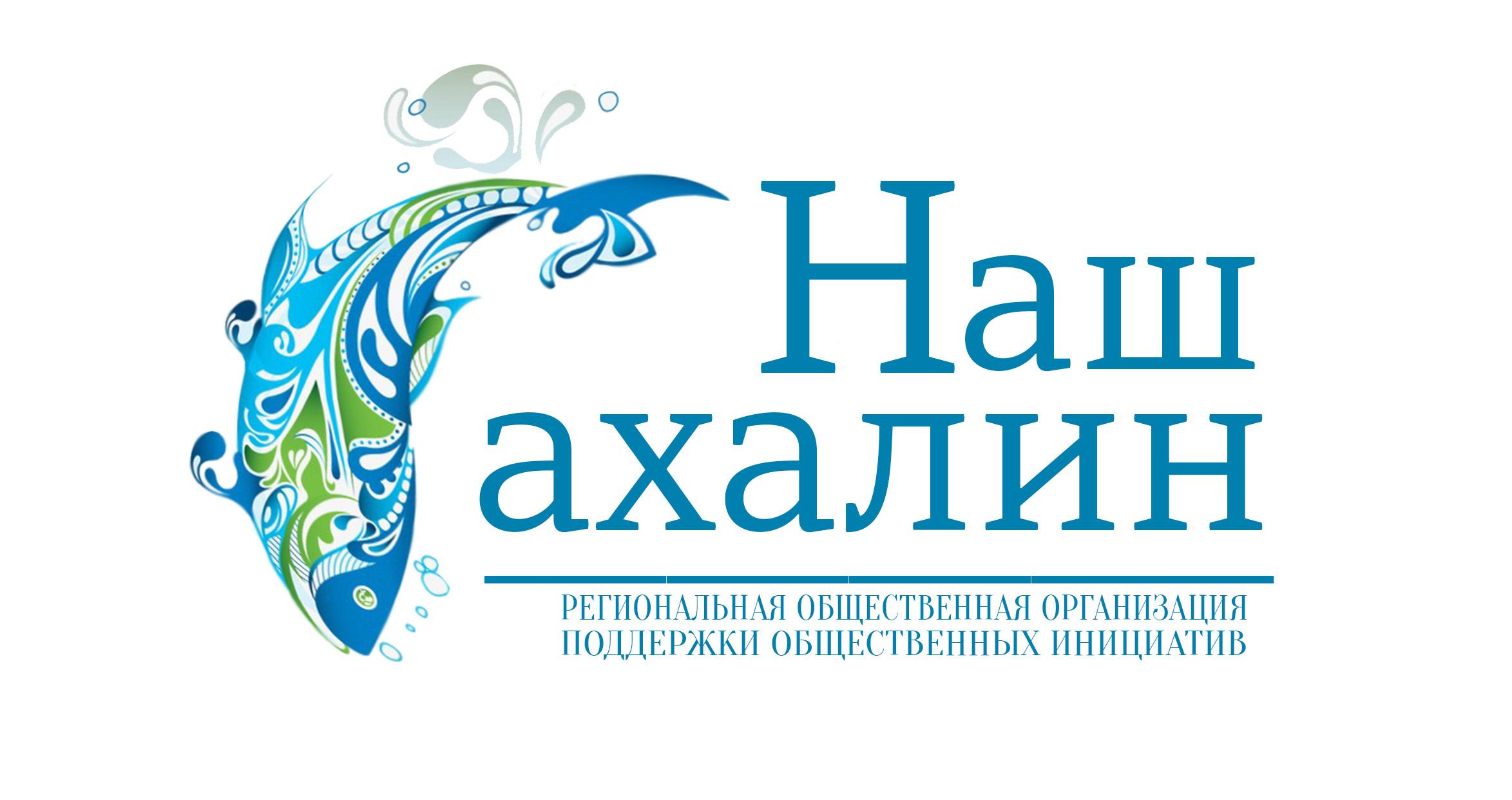 "Логотип для некоммерческой организации ""Наш Сахалин"" фото f_0115a7c7a2ebd662.jpg"